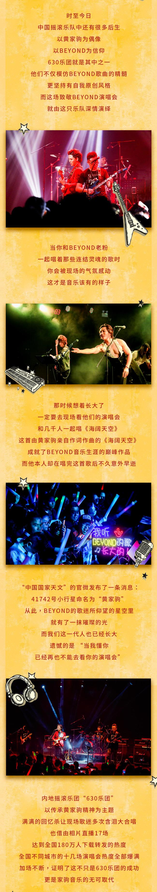 """""""真的爱你""""致敬BEYOND·黄家驹演唱会2021NEW巡演-上海站"""