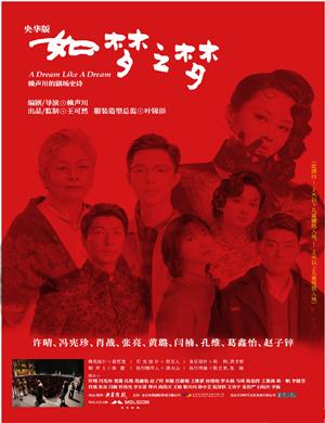 话剧《如梦之梦》杭州站