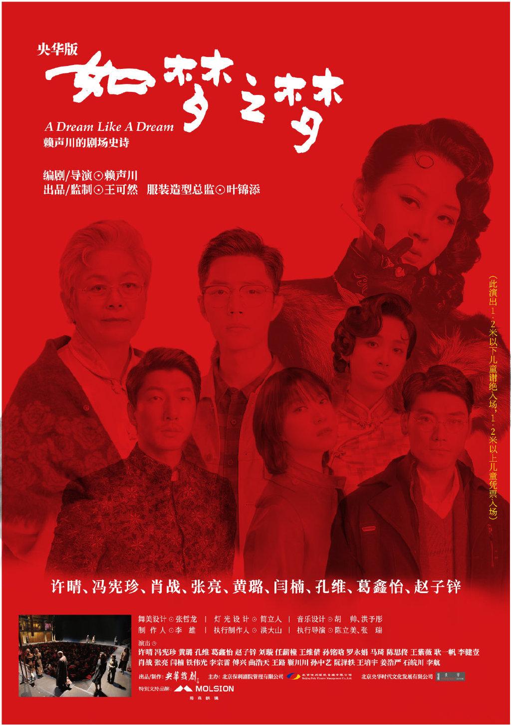 2021话剧《如梦之梦》杭州站