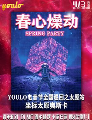 2021太原YOULO电音节