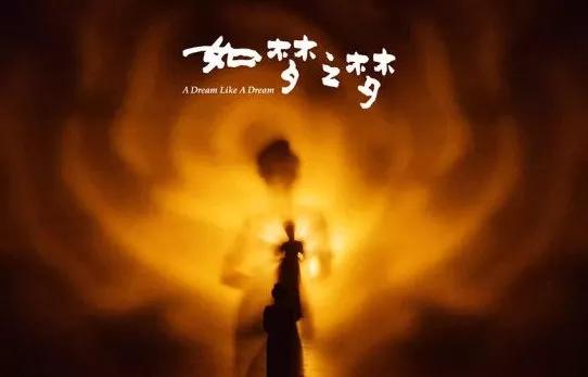 2021话剧《如梦之梦》北京站时间、地点、演出内容