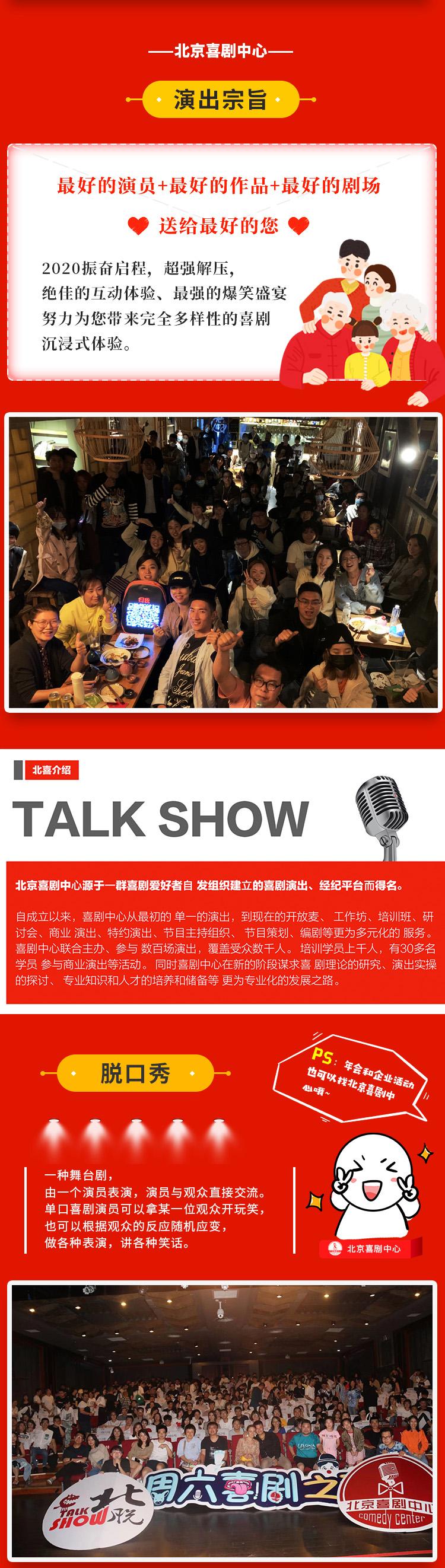 2021【脱口秀专场】超级爆笑盛典X北喜众星云集:喜剧中心--狂欢之夜-北京站
