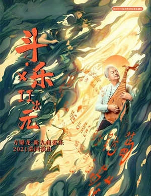 2021方锦龙福州音乐会