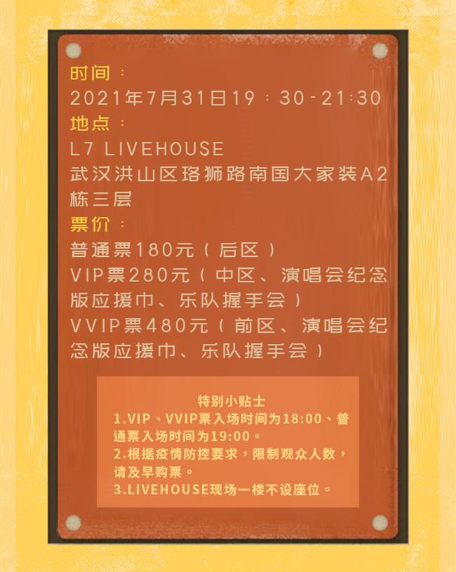 """""""真的爱你""""致敬BEYOND·黄家驹演唱会2021NEW巡演-武汉站"""