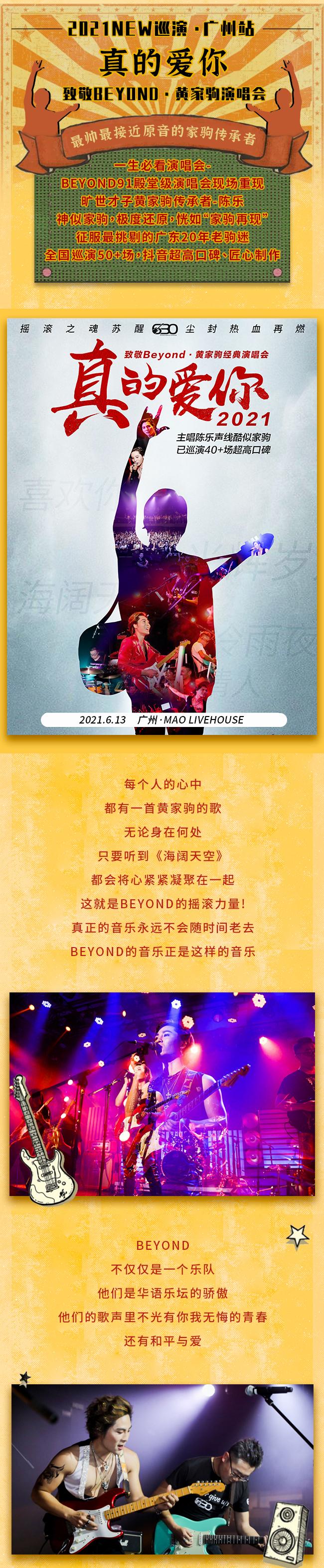 """""""真的爱你""""致敬BEYOND·黄家驹演唱会2021NEW巡演-广州站"""