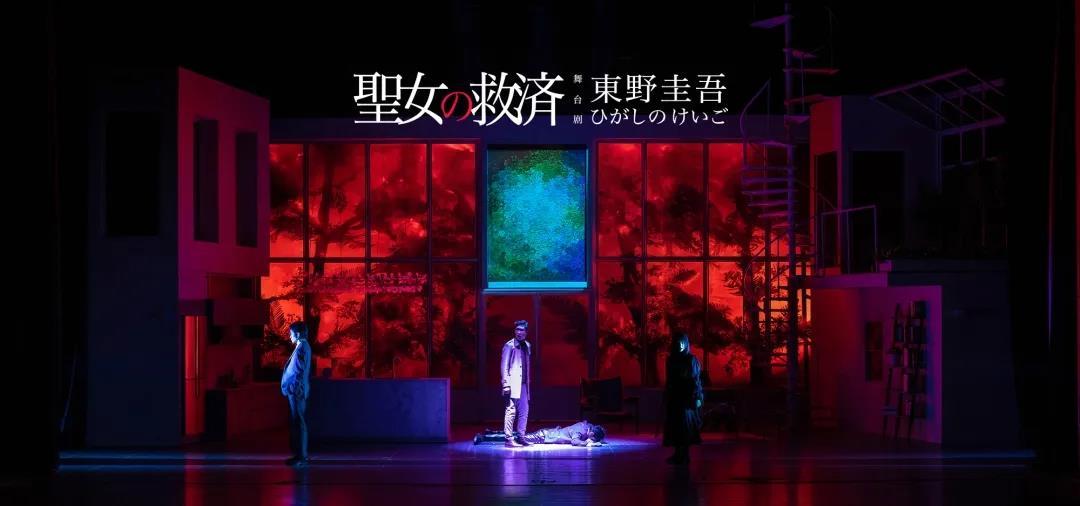 """2021东野圭吾""""神探伽利略""""系列首部悬疑舞台剧《圣女的救济》-上海站"""