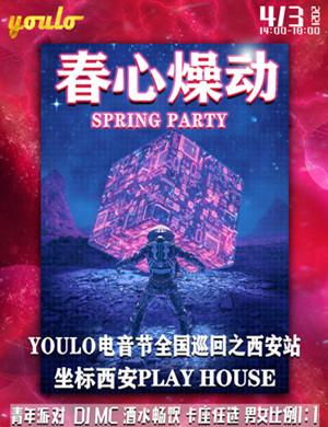 2021西安YOULO春心燥动电音节