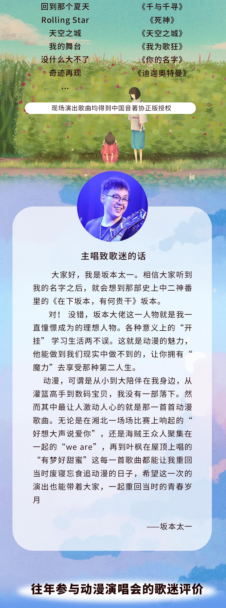 """2021""""直到世界尽头""""经典动漫演唱会 ——时光带不走热血与感动!-北京站"""