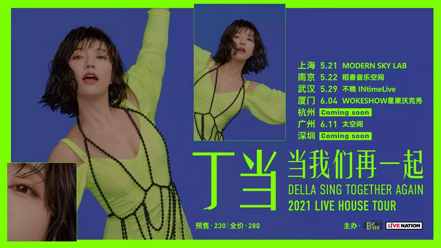 丁当《当我们再一起》2021 Live House Tour-南京站