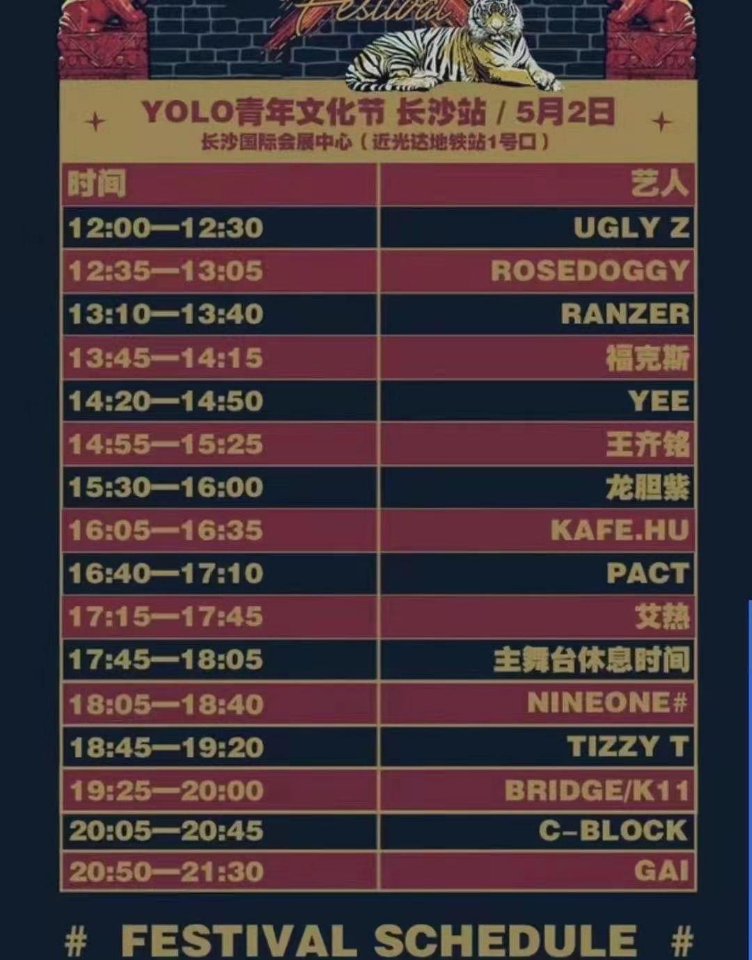 2021江小白YOLO青年文化节-长沙站
