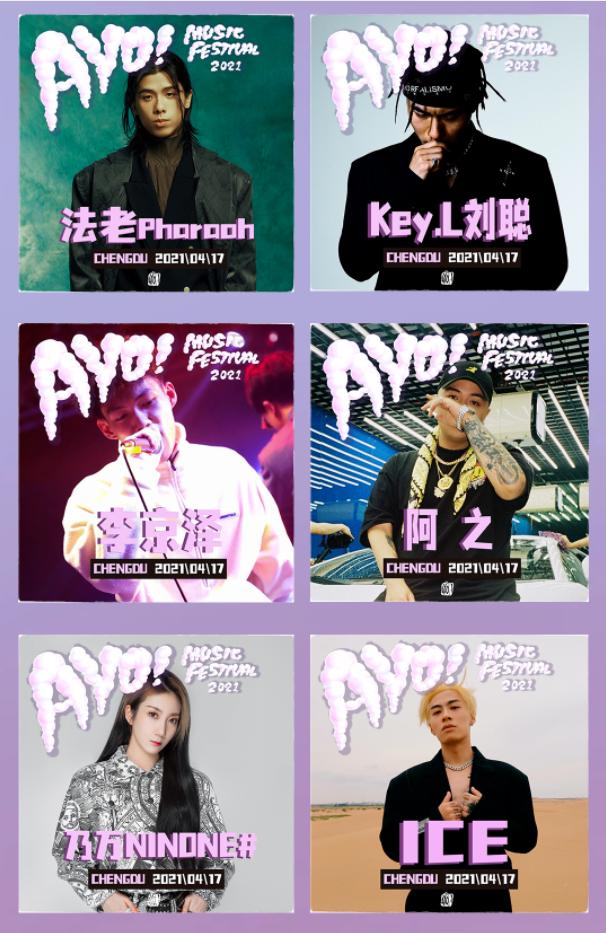 2021成都AYO!音乐节