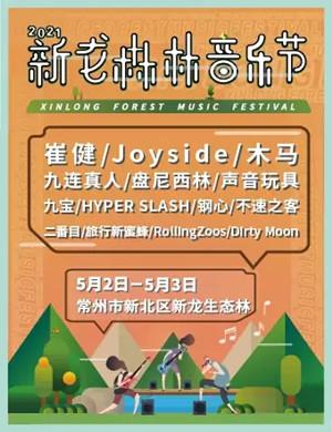 2021常州新龙森林音乐节