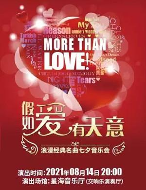 2021假如爱有天意广州音乐会