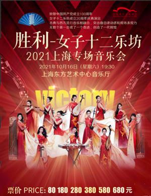 2021女子十二乐坊上海音乐会