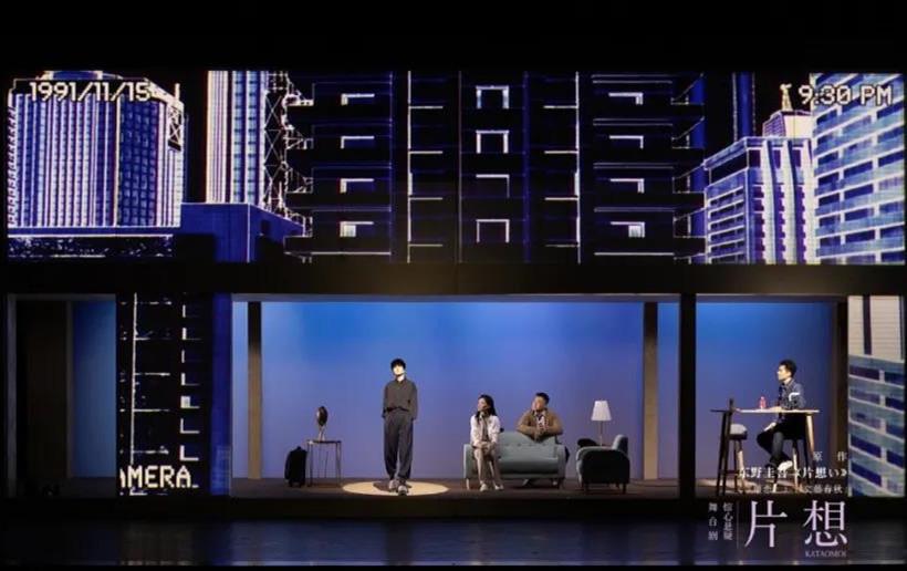 2021东野圭吾惊心悬疑舞台剧《片想》-佛山站