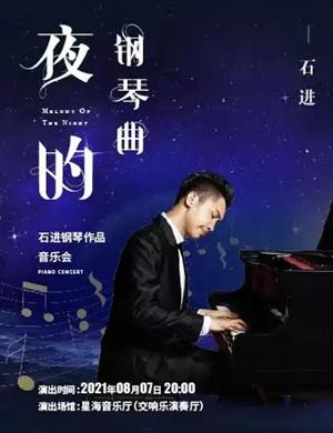 石进广州钢琴音乐会