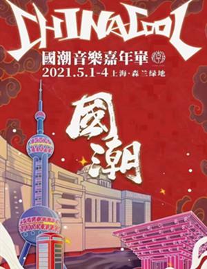 2021上海国潮音乐嘉年华