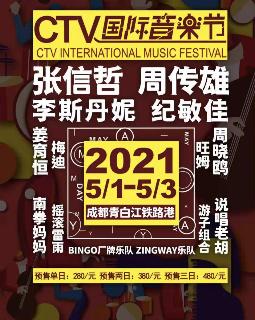2021张信哲成都CTV国际音乐节时间、地点、门票价格