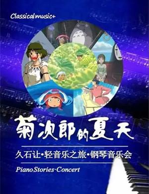 2021菊次郎的夏天深圳音乐会