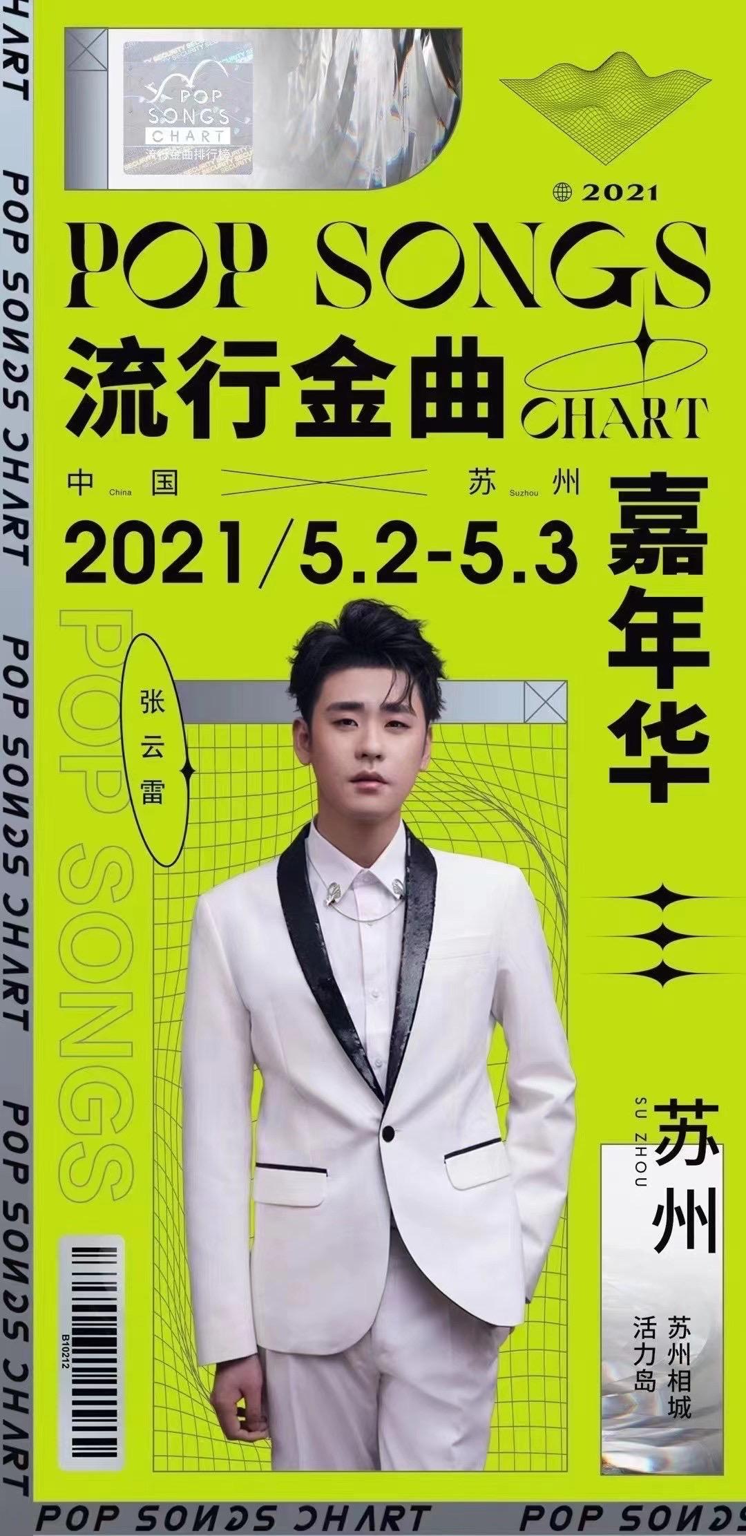 2021张云雷苏州流行金曲嘉年华在哪里演出?门票多少钱?
