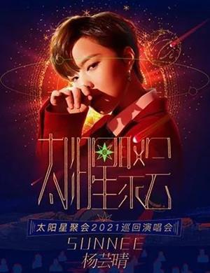2021Sunnee杨芸晴广州演唱会