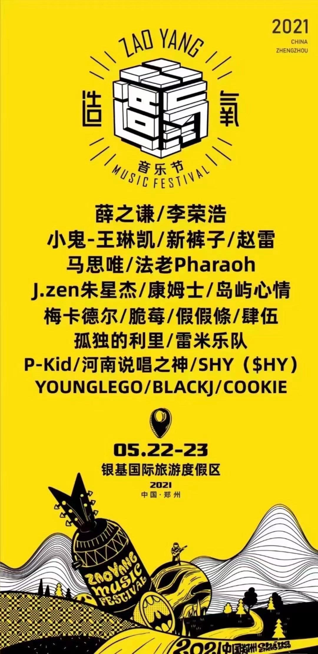 2021李荣浩郑州造氧音乐节时间、地点、阵容一览
