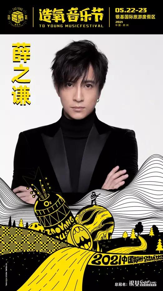 2021薛之谦李荣浩郑州造氧音乐节在哪买票?票价是多少?