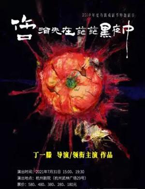 话剧《伤口消失在茫茫黑夜中》杭州站