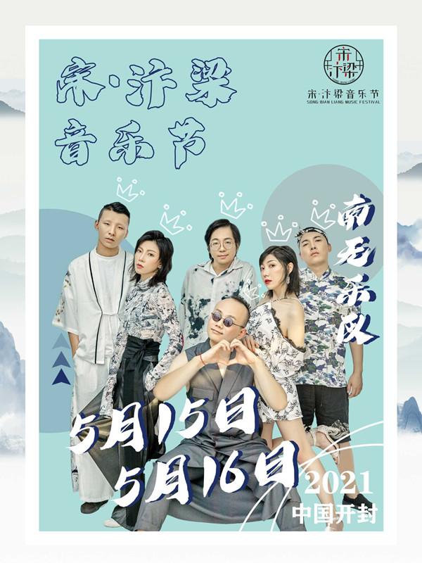 2021宋·汴梁音乐节-开封站