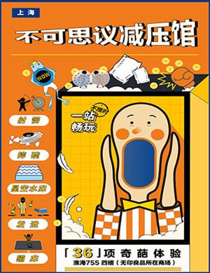 上海不可思议减压馆一站畅玩