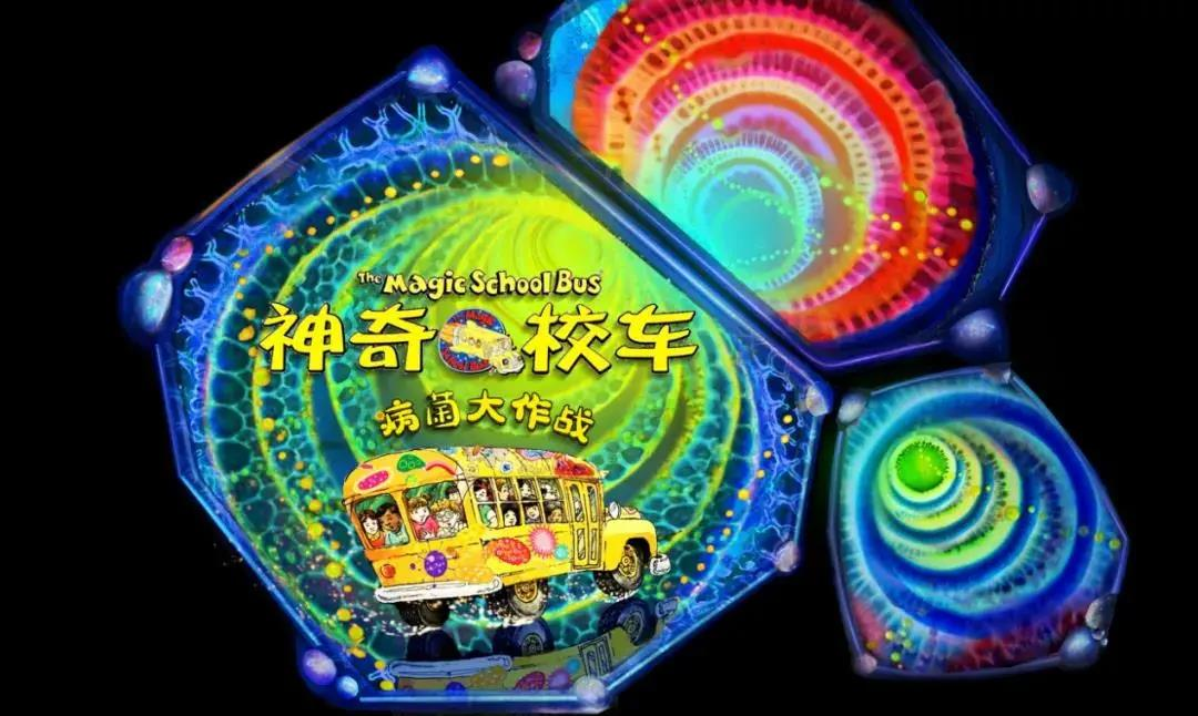 2021多媒体互动亲子科普音乐剧《神奇校车•病菌大作战》-台州站