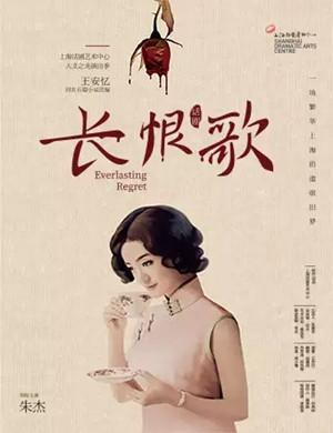2021话剧《长恨歌》深圳站