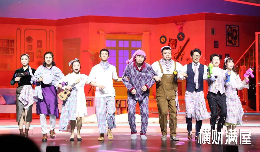 2021开心麻花爆笑舞台剧《横财满屋》-重庆站