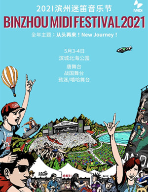 2021滨州迷笛音乐节