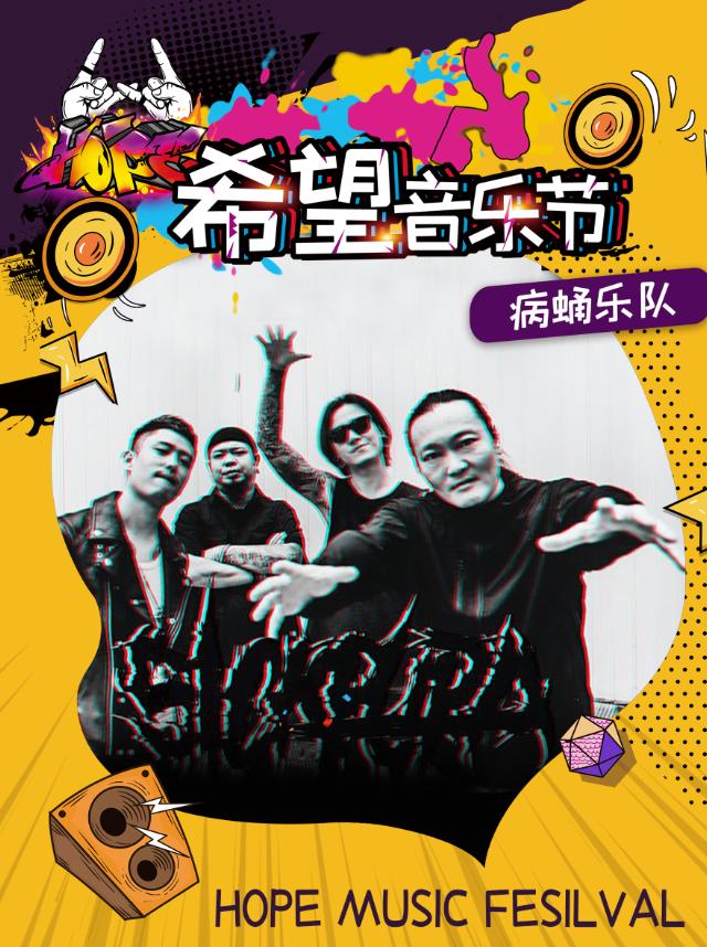 2021成都希望音乐节