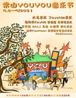 2021常山YOUYOU音乐节