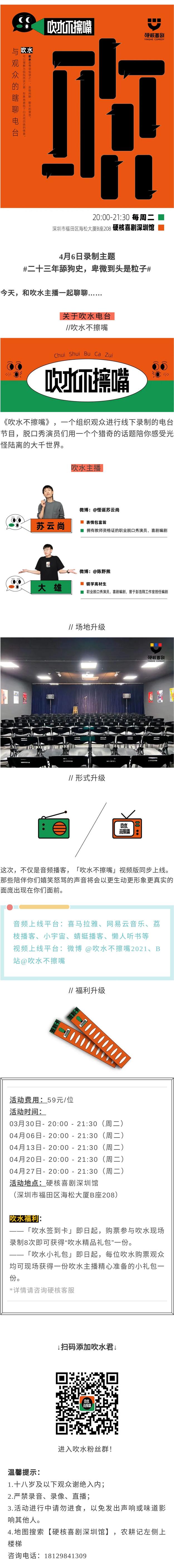 2021《吹水不擦嘴》每周二电台 硬核喜剧脱口秀-深圳站