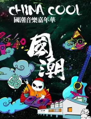 2021潍坊国潮音乐嘉年华