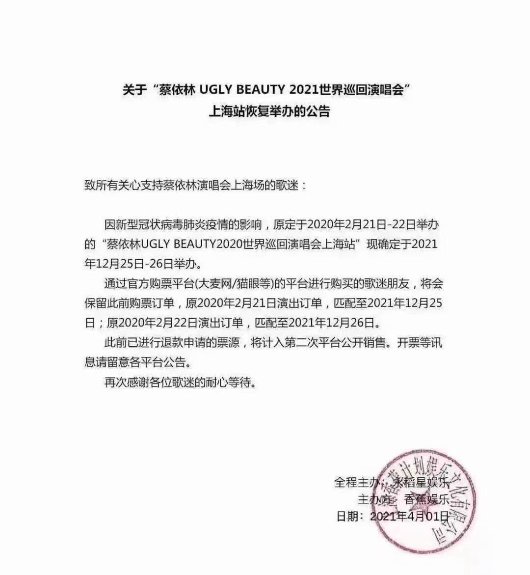 2021蔡依林Ugly Beauty世界巡回演唱会-上海站