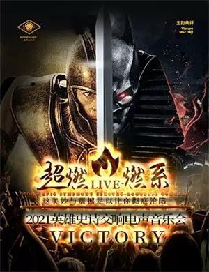 2021Victory上海音乐会