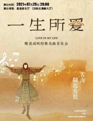 2021一生所爱广州音乐会