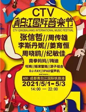 2021成都CTV青白江国际音乐节