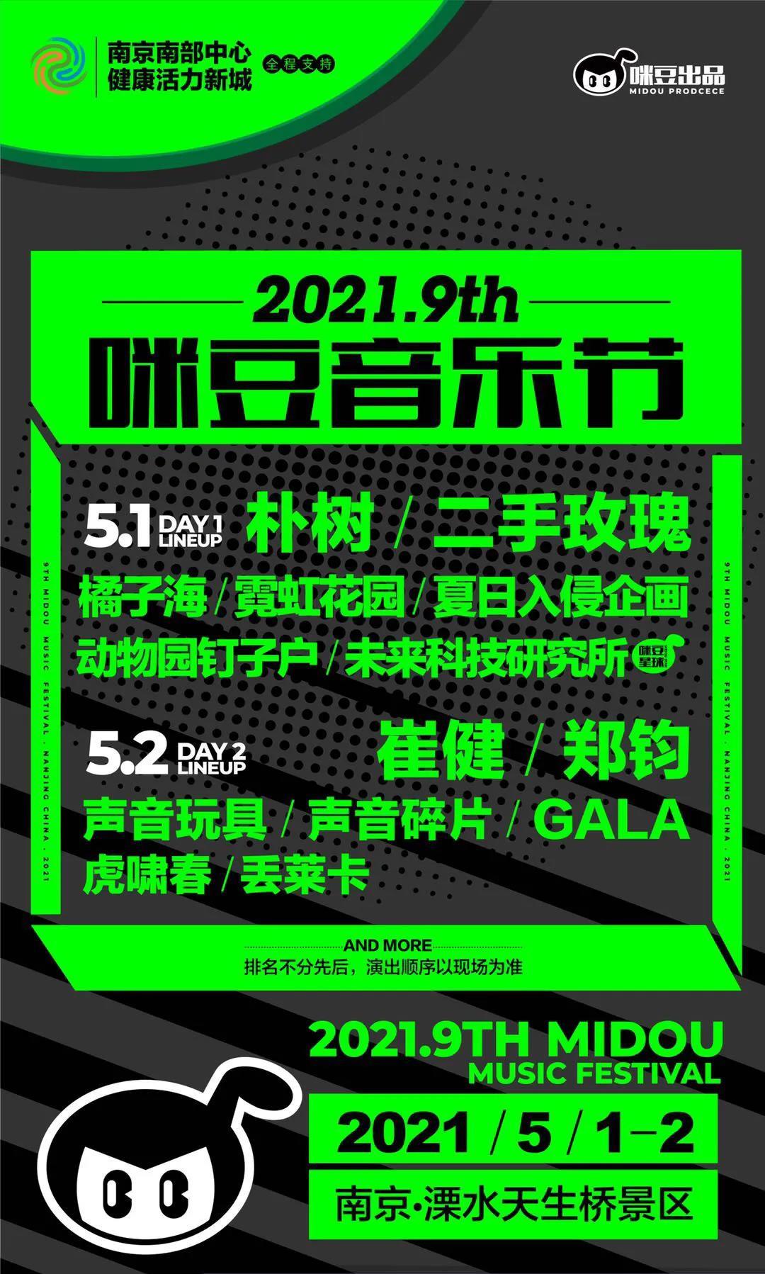 2021南京咪豆音乐节演出详情及时间地点