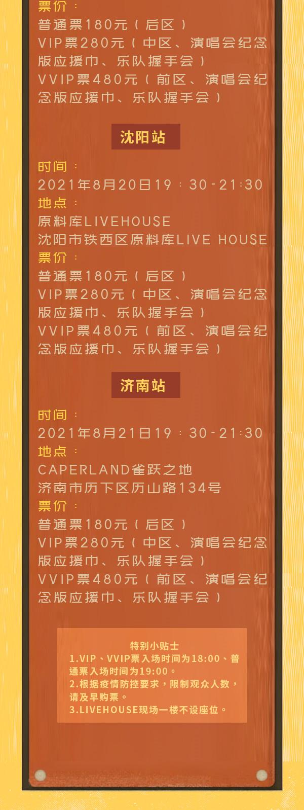 """""""真的爱你""""致敬BEYOND·黄家驹演唱会2021NEW巡演-济南站"""