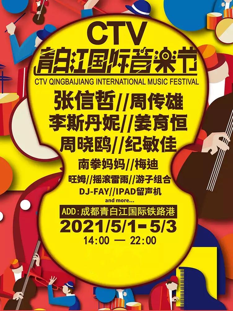 2021成都CTV青白江国际音乐节时间+地点+嘉宾阵容