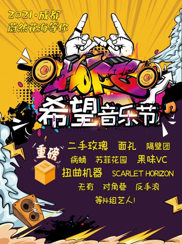 2021成都希望音乐节门票详情(时间+地点)一览
