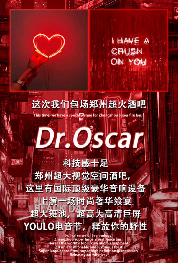 2021YOULO RED PLANET全国巡回电音节-郑州站