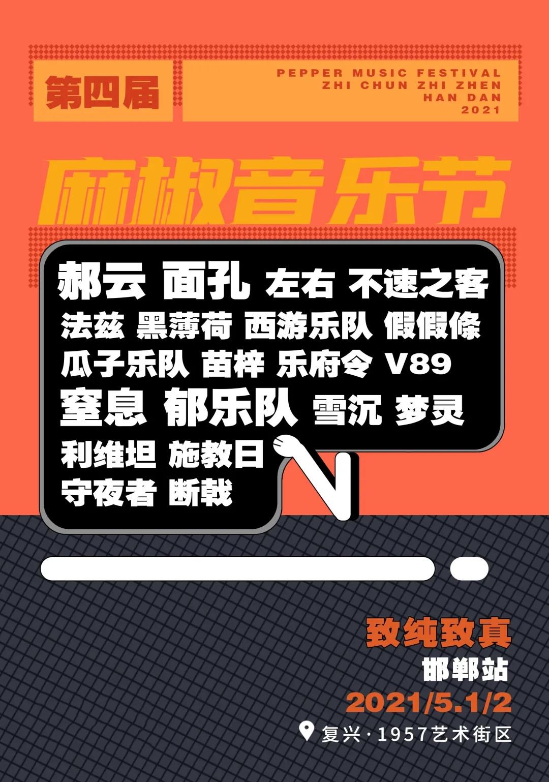 2021邯郸麻椒音乐节