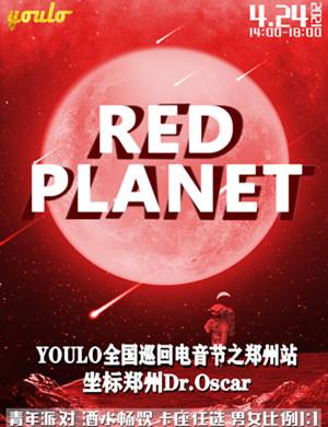 2021郑州YOULO电音节RED PLANET