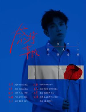 2021颜人中广州演唱会